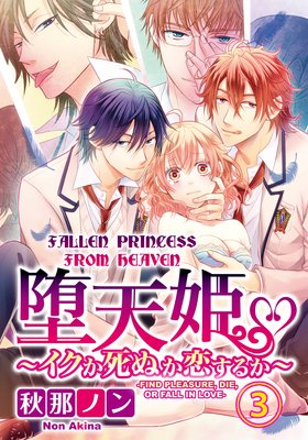 Fallen Princess from Heaven -Find Pleasure, Die, or Fall in Love- (3)
