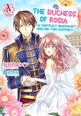 The Duchess Of Rosia -A Contract Marriage? How Did This Happen!?- (8)