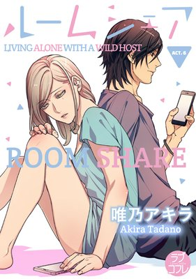 Room Share -Living Alone with a Wild Host- (6)