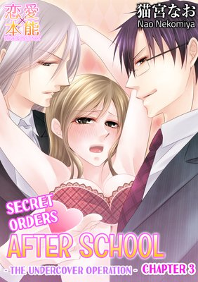 Secret Orders After School -The Undercover Operation- (3)
