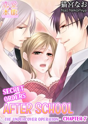 Secret Orders After School -The Undercover Operation- (7)
