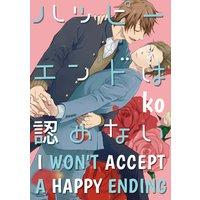 I Won't Accept a Happy Ending