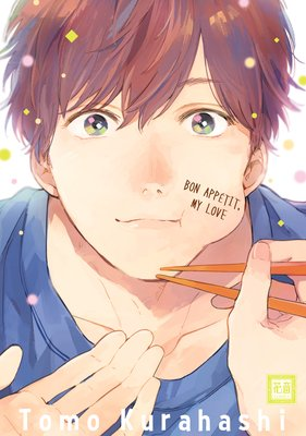 Bon Appetit, My Love [Plus Renta!-Only Bonus]