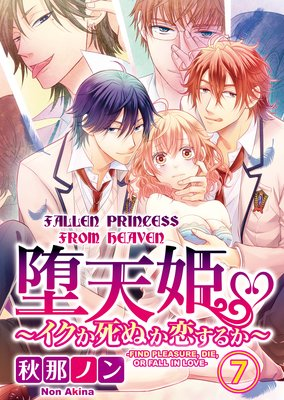 Fallen Princess from Heaven -Find Pleasure, Die, or Fall in Love- (7)