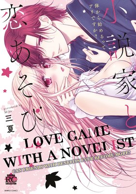Love Game with a Novelist -Can Friends with Benefits Ever Become More?-