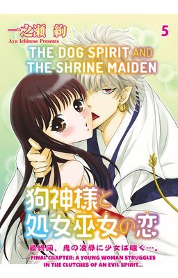The Dog Spirit and the Shrine Maiden (5)