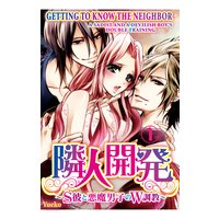 Getting to Know the Neighbor -A Sadist and a Devilish Boy's Double Training-