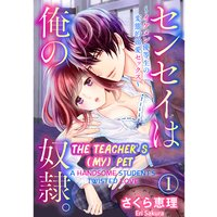 The Teacher's (My) Pet -A Handsome Student's Twisted Love-