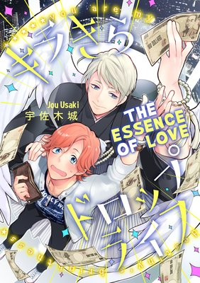 The Essence of Love (5)