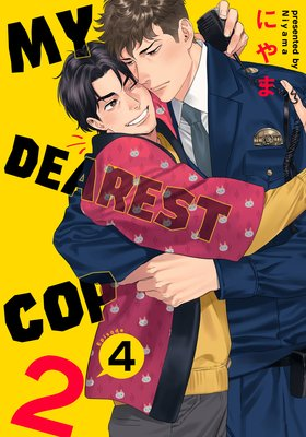My Dearest Cop 2 (4)