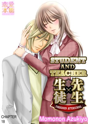 Student and Teacher -Forbidden Afterschool- (18)