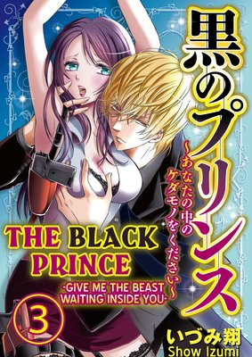 The Black Prince -Give Me the Beast Waiting inside You- (3)