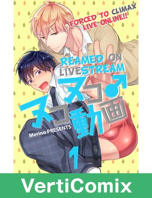 [VertiComix] Reamed on Livestream -Forced to Climax Live Online!!-