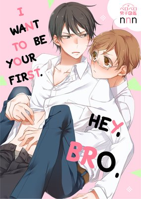 Hey, Bro, I Want to Be Your First. (2)