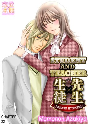 Student and Teacher -Forbidden Afterschool- (22)