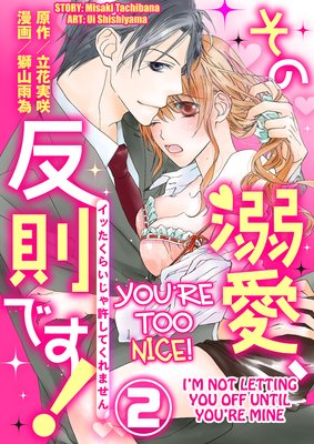 You're Too Nice! -I'm Not Letting You off Until You're Mine- (2)