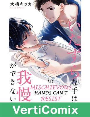 [VertiComix] My Mischievous Hands Can't Resist