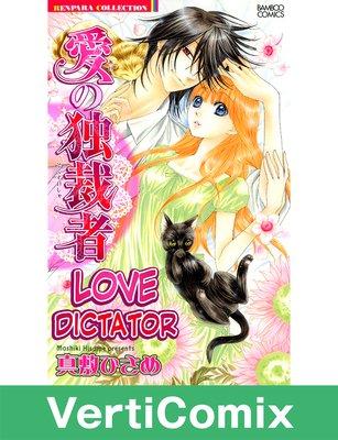 [VertiComix] Love Dictator