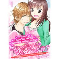 My Tyrant of a Childhood Friend Is a Romance Manga Artist? -What Does He Do with His Assistants in the Bedroom!?-