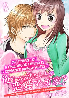 My Tyrant of a Childhood Friend Is a Romance Manga Artist? -What Does He Do with His Assistants in the Bedroom!?- (3)