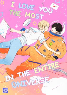 I Love You the Most in the Entire Universe [Plus Renta!-Only Bonus]