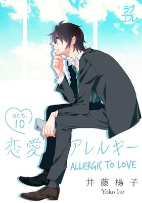 Allergic To Love (10)