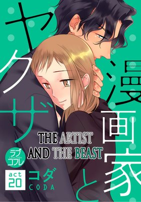 The Artist and the Beast (20)