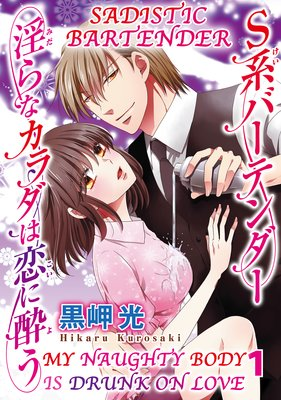 Sadistic Bartender -My Naughty Body Is Drunk on Love- (1) [Plus Renta!-Only Bonus]