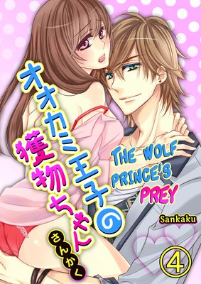 The Wolf Prince's Prey (4)