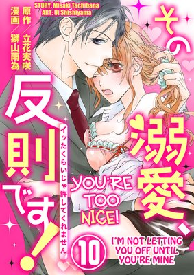 You're Too Nice! -I'm Not Letting You off Until You're Mine- (10)
