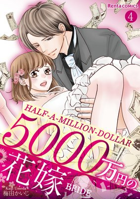 Half-A-Million-Dollar Bride (4)