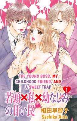 The Young Boss, My Childhood Friend, and a Sweet Trap[Plus Renta!-Only Bonus]