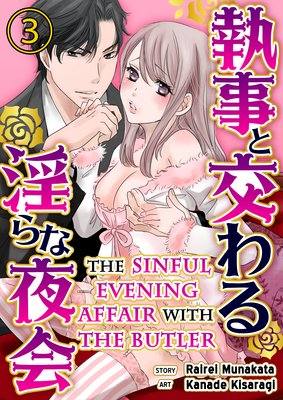 The Sinful Evening Affair with the Butler (3)