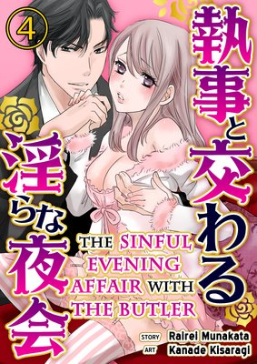 The Sinful Evening Affair with the Butler (4)