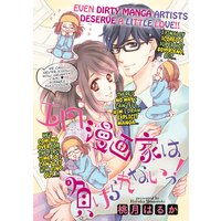 Even Dirty Manga Artists Deserve a Little Love!
