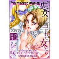 The Wicked Women -Thriving in the Depths of Debauchery-