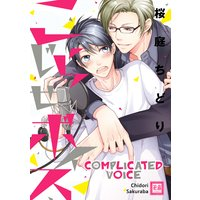 Complicated Voice [Plus Digital-Only Bonus]