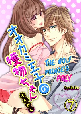 The Wolf Prince's Prey (7)