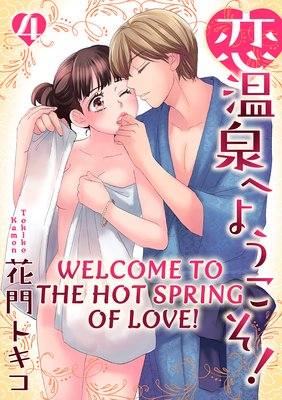 Welcome to the Hot Spring of Love!