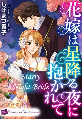 Starry Night Bride