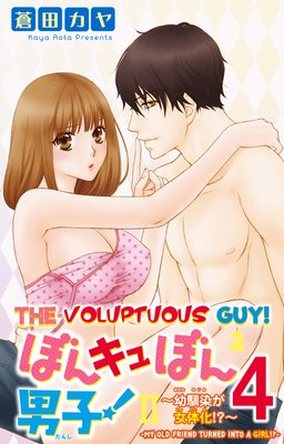 The Voluptuous Guy! 2 -My Old Friend Turned Into a Girl!?- (4)