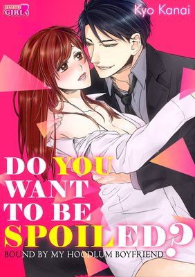 Do You Want to Be Spoiled? -Bound by My Hoodlum Boyfriend-