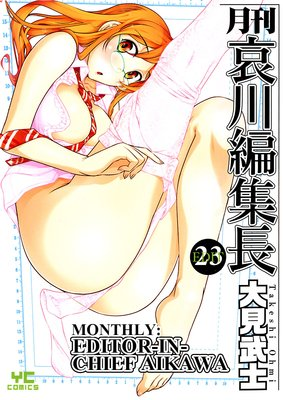 Monthly: Editor-in-Chief Aikawa (23)
