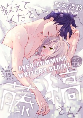 Over-Cumming Writer's Block (15)