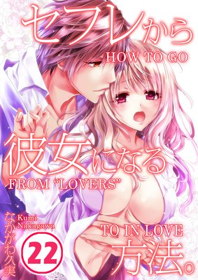 """How to Go from """"Lovers"""" to in Love"""