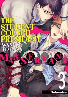 The Student Council President Wants to be a Manservant (3)