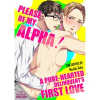 Please Be My Alpha! A Pure-hearted Delinquent's First Love