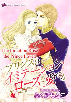 The Imitation Rose the Prince Loved