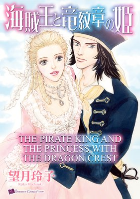 The Pirate King and the Princess with the Dragon Crest