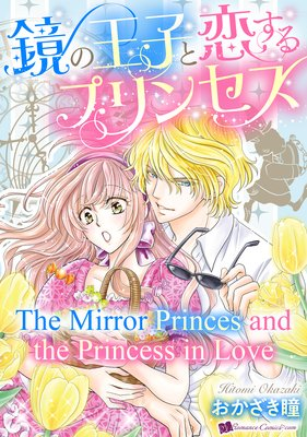 The Mirror Princes and the Princess in Love